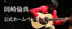 岡崎倫典のホームページ