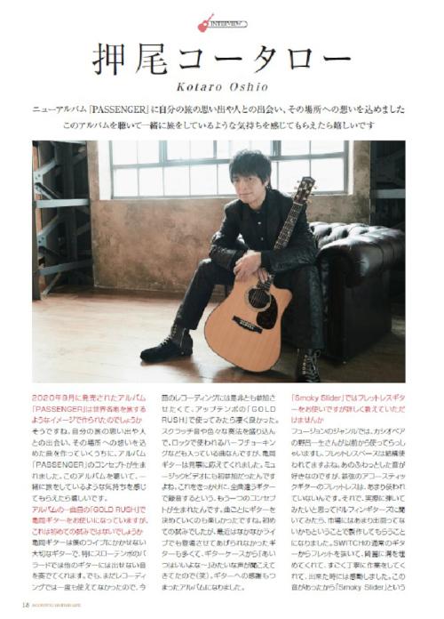 アコースティックギターライフ2