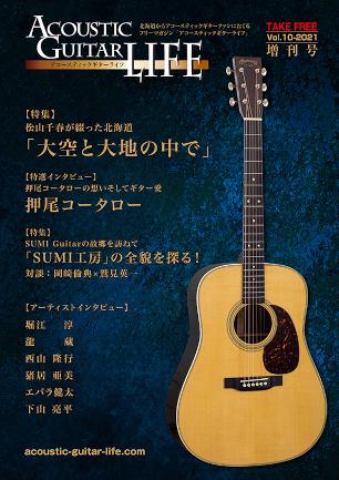 アコースティックギターライフvol.10